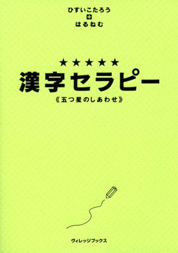 9784863326026: 漢字セラピー―五つ星のしあわせ