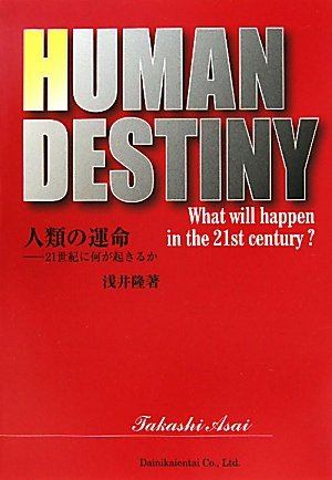 HUMAN DESTINY What Will Happen in the 21st Century?: Asai, Takashi