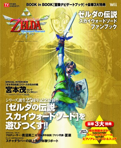 9784863361836: Legend: Skyward Sword Fan Book of Zelda (TOKYO NEWS MOOK 262 issue)