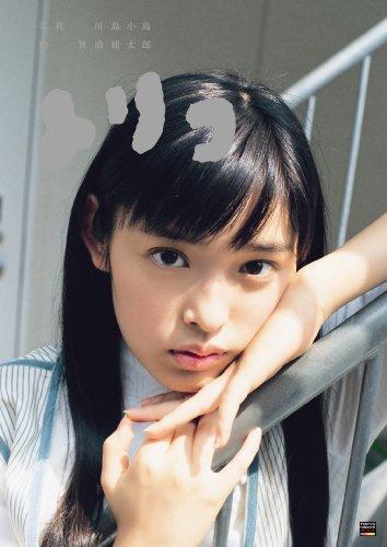 9784863362789: Toriko : Kawashima kotori shashinshu.