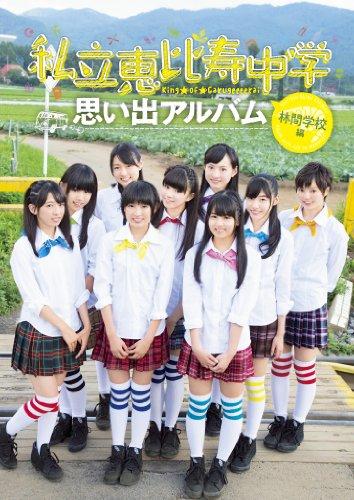 9784863363465: Shiritsu Ebisu Chuugaku Omoide Album [2013 ]