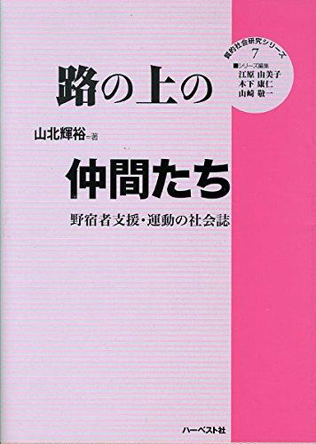 Michi no ue no nakamatachi : Nojukusha: Teruhiro Yamakita
