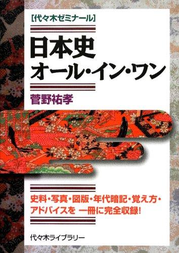9784863461574: 日本史オール・イン・ワン