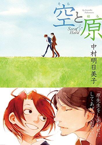 9784863492929: Sora & Hara