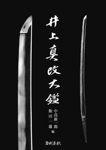 Japanese Samurai Sword Book: Shinkai Inoue Taikan / Katana / Tsuba / Bushi: Shin'ichiro Nakajima; ...