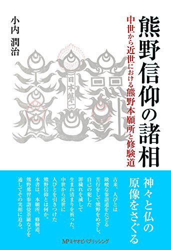 Kumano shinko no shoso : Chusei kara: Junji Kochi