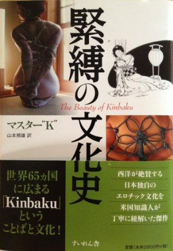 Kinbaku no bunka-shi (Cultural history of bondage): Master K