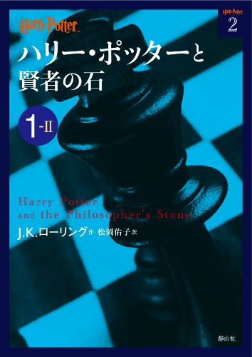 9784863891616: Harry Potter and the Philosopher's Stone 1-2 (Compact Paperback Edition) [In Japanese]