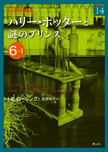 Harry Potter and the Half-Blood Prince 6-1 (Compact Paperback Edition) [In Japanese]: J. K. Rowling