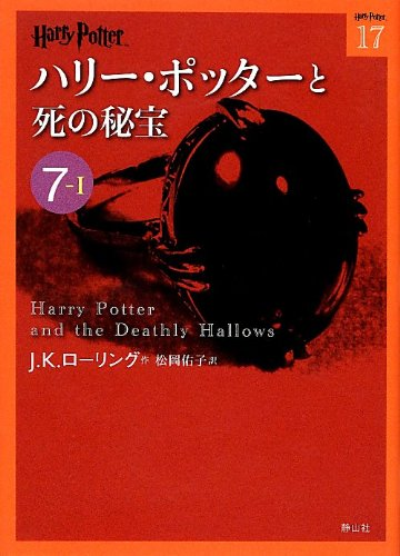 9784863891760: Harry Potter and the Deathly Hallows (Harri Potta To Shi No Hiho) 7-1 (Compact Paperback Edition) [In Japanese]