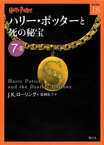 9784863891777: Harry Potter and the Deathly Hallows (Harri Potta To Shi No Hiho) 7-2 (Compact Paperback Edition) [In Japanese]