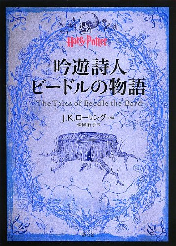 9784863892217: The Tales of Beedle the Bard (Japanese Edition)