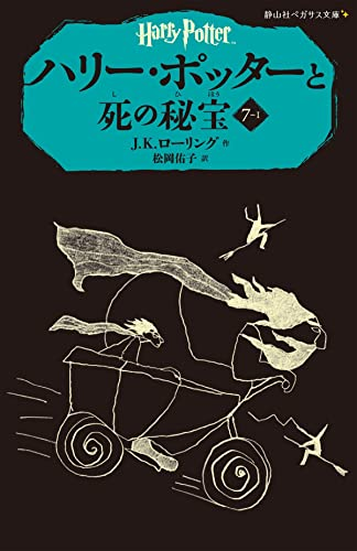 9784863892460: Harry Potter and the Deathly Hallows Vol. 1 of 4 (Japanese Edition)