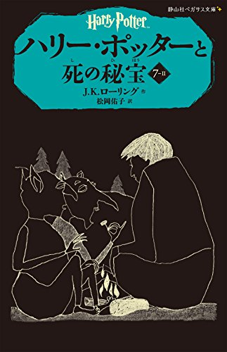 9784863892477: Harry Potter and the Deathly Hallows Vol. 2 of 4 (Japanese Edition)