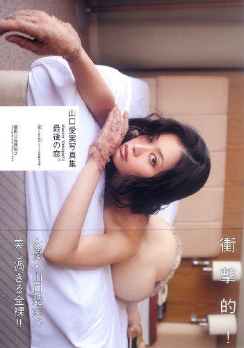 "9784863910010: Love of ""last Manami Yamaguchi Photos. "" (japan import)"