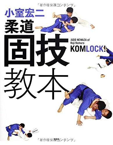 9784863910058: Komuro kōji jūdō katamewaza kyōhon = JUDO NEWAZA of Koji Komuro KOMLOCK!