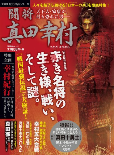 "Tosho Sanada Yukimura: 2013. editor: ToÌ""kyoÌ"""