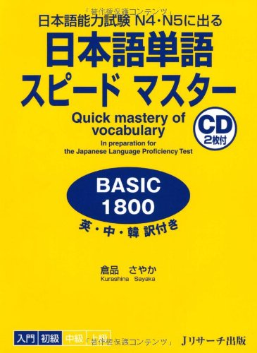 9784863920101: Quick Mastery of Vocabulary Basic 1800 in Preparation for the Japanese Language Proficiency Test