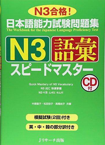 9784863920378: 日本語能力試験問題集N3語彙スピードマスター