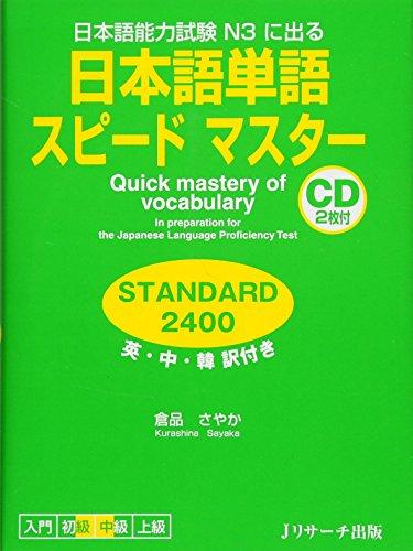 9784863920477: 日本語単語スピードマスター STANDARD2400