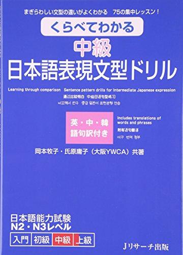 9784863920989: くらべてわかる中級日本語表現文型ドリル