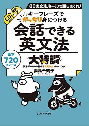 9784863921177: 会話できる英文法大特訓 CD付