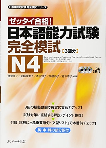 9784863921382: Japanese Language Proficiency Test N5 - Complete Mock Exam JLP4