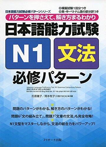 9784863922334: 日本語能力試験N1文法 必修パターン (日本語能力試験必修パターンシリーズ)