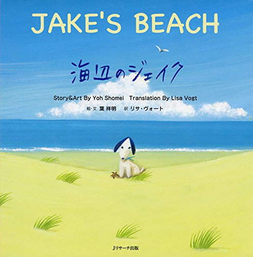 Jake's Beach] (Japanese Edition): Shomei Yo