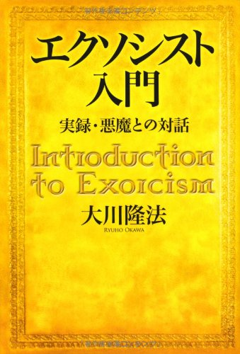 9784863950283: Introduction to Exorcism = Ekusoshisuto nyumon : Jitsuroku akuma tono taiwa [Japanese Edition]