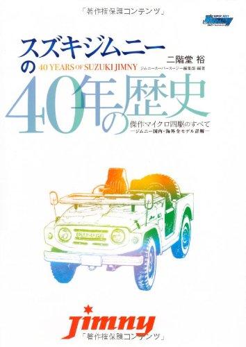 9784863960657: Suzuki jimuniÌ