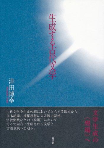 "ç"" æ  ã  ã  å ¤ä»£æ  å¦: Hiroyuki Tsuda"