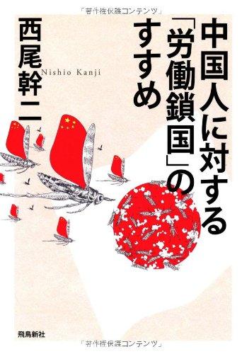 Chugokujin ni taisuru rodo sakoku no susume.: Kanji Nishio