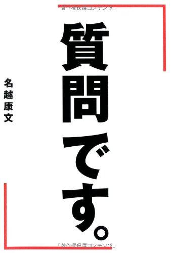 Shitsumon desu.: Yasufumi Nakoshi