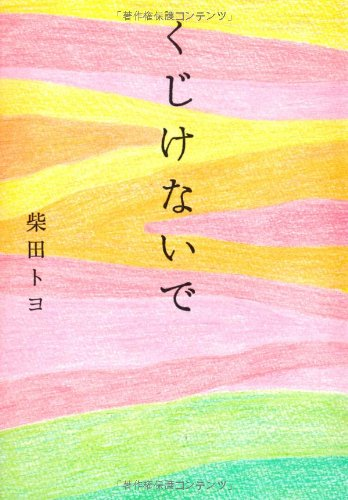 9784864102711: Paperback in Japanese (