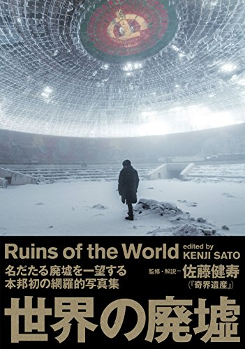 9784864103923: RUINS OF THE WORLD