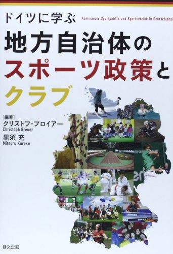 9784864130479: Doitsu ni manabu chiho jichitai no supotsu seisaku to kurabu = Kommunale Sportpolitik und Sportvereine in Deutschland.