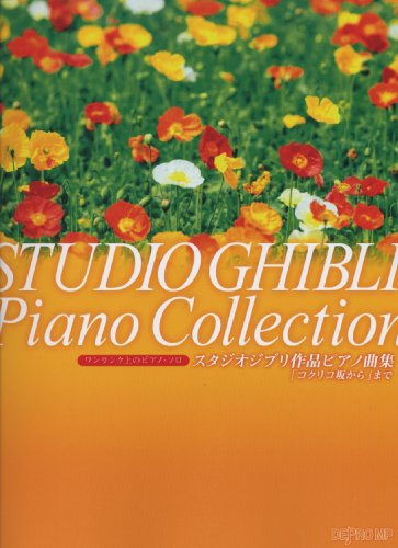 9784864142687: Studio Ghibli Piano Solo Sheet Music (Intermediate)