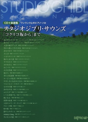 9784864142762: Studio Ghibli Sounds Piano Solo /with CD