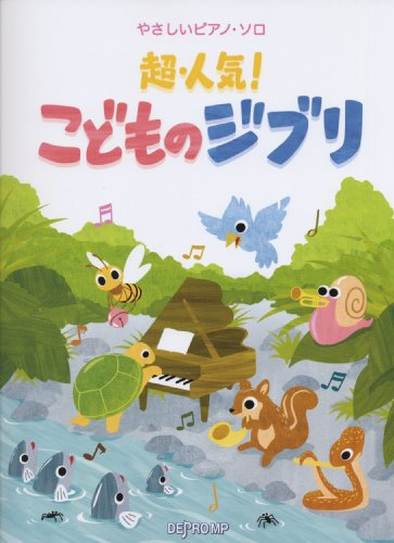 9784864144650: Studio Ghibli Easy Sheet Music Collection for Kids (Japan Import)