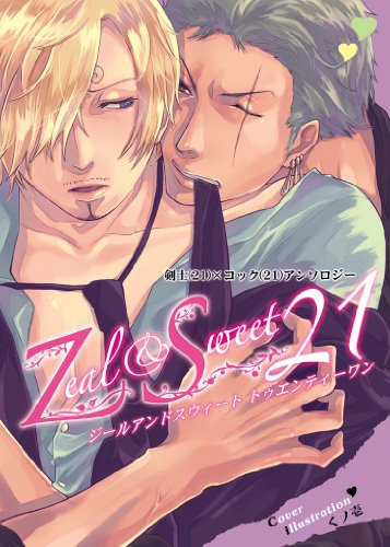 9784864270298: Zeal and Sweet Twenty One - swordsman (21) ?cock (21) Anthology (doujin anthology crowded rather than e) (2011) ISBN: 4864270295 [Japanese Import]