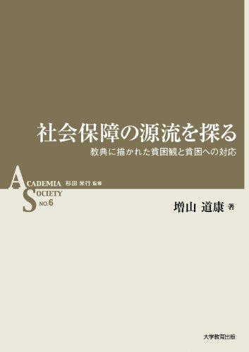 Shakai hosho no genryu o saguru : Michiyasu Masuyama