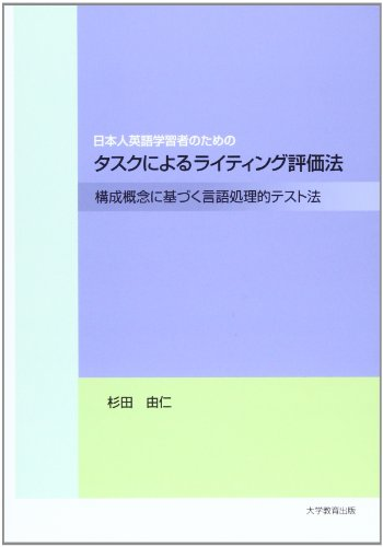 9784864292153: Language-processing test method based on the construct - writing evaluation method based on tasks for Japanese learners of English (2013) ISBN: 4864292159 [Japanese Import]