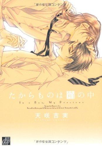 In the box treasure (Dora Comics) (2013) ISBN: 4864364648 [Japanese Import]: Yoshimi Amasaki;