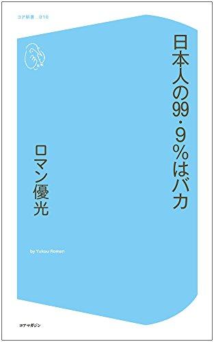 Nihonjin no kyujukyutenkyupasento wa baka.: Roman yuko