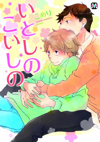 Pebble Assorted Love (MARBLE COMICS) (2011) ISBN: Soft line Tokyo's
