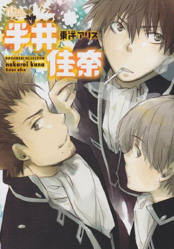 Nakarai Kana (The best best) (2011) ISBN: 4864420246 [Japanese Import]: Kana Nakarai