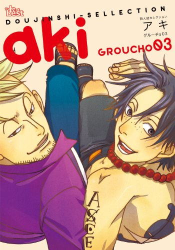 9784864420341: Doujinshi selection aki (The best best) (2011) ISBN: 4864420343 [Japanese Import]