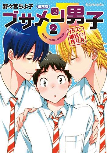 Japanese Manga Busamen Danshi (2) 2014: Chiyoko Nonomura