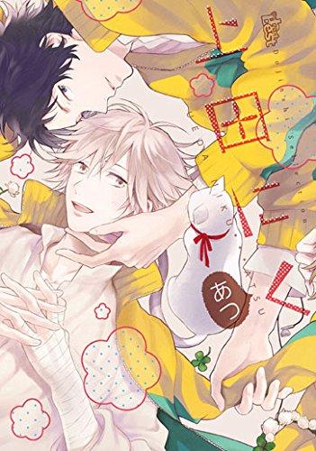 9784864421584: Japanese Manga Niku Yamada (Dōjinshi the Best of Selection )